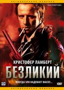 Смотреть фильм Безликий онлайн на KinoPod.ru бесплатно