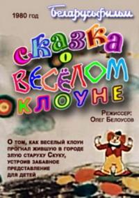 Смотреть Сказка о весёлом клоуне онлайн на Кинопод бесплатно