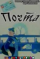 Смотреть фильм Почта онлайн на Кинопод бесплатно