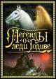 Смотреть фильм Легенда о леди Годиве онлайн на Кинопод бесплатно