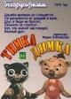 Смотреть фильм Тимка и Димка онлайн на Кинопод бесплатно