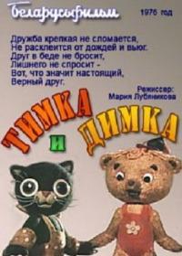 Смотреть Тимка и Димка онлайн на Кинопод бесплатно