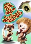 Смотреть фильм Про кота, про Васю и охотничью катавасию онлайн на Кинопод бесплатно