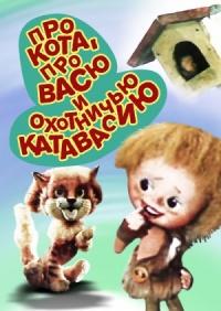 Смотреть Про кота, про Васю и охотничью катавасию онлайн на Кинопод бесплатно