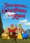 Смотреть фильм Приключения Котигорошка и его друзей онлайн на Кинопод бесплатно