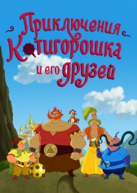 Смотреть Приключения Котигорошка и его друзей онлайн на Кинопод бесплатно
