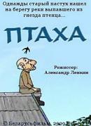 Смотреть фильм Птаха онлайн на KinoPod.ru бесплатно
