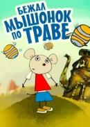Смотреть фильм Бежал мышонок по траве онлайн на Кинопод бесплатно