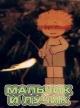 Смотреть фильм Мальчик и лучик онлайн на Кинопод бесплатно
