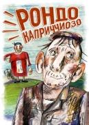 Смотреть фильм Рондо – каприччиозо онлайн на KinoPod.ru бесплатно