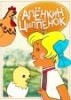 Смотреть фильм Алёнкин цыплёнок онлайн на Кинопод бесплатно