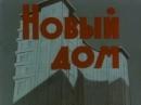 Смотреть фильм Новый дом онлайн на Кинопод бесплатно
