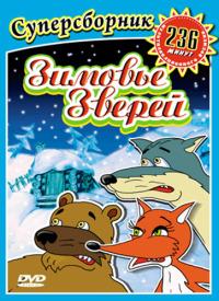 Смотреть Зимовье зверей онлайн на Кинопод бесплатно
