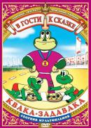 Смотреть фильм Квака-задавака онлайн на KinoPod.ru бесплатно