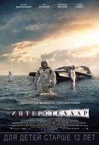 Смотреть онлайн Интерстеллар (Interstellar)