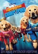 Смотреть фильм Пятерка супергероев онлайн на Кинопод бесплатно