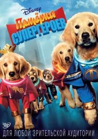 Смотреть Пятерка супергероев онлайн на Кинопод бесплатно