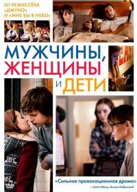 Смотреть Мужчины, женщины и дети онлайн на Кинопод бесплатно