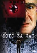 Смотреть фильм Фото за час онлайн на KinoPod.ru платно
