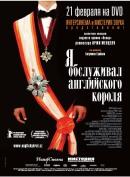 Смотреть фильм Я обслуживал английского короля онлайн на KinoPod.ru бесплатно