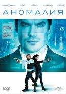 Смотреть фильм Аномалия онлайн на KinoPod.ru платно
