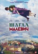 Смотреть фильм Шагал – Малевич онлайн на KinoPod.ru платно