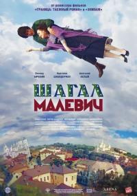 Смотреть Шагал – Малевич онлайн на Кинопод бесплатно