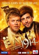 Смотреть фильм Ёлки 1914 онлайн на KinoPod.ru платно