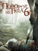 Смотреть фильм Поворот не туда 6 онлайн на KinoPod.ru платно