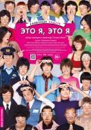 Смотреть фильм Это я, это я онлайн на KinoPod.ru платно
