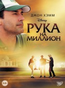 Смотреть фильм Рука на миллион онлайн на KinoPod.ru платно