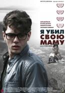 Смотреть фильм Я убил свою маму онлайн на KinoPod.ru бесплатно
