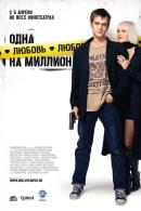 Смотреть фильм Одна любовь на миллион онлайн на Кинопод бесплатно