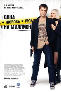 Смотреть Одна любовь на миллион онлайн на Кинопод бесплатно