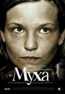 Смотреть фильм Муха онлайн на Кинопод бесплатно