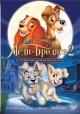 Смотреть фильм Леди и бродяга 2: Приключения Шалуна онлайн на Кинопод бесплатно