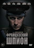 Смотреть фильм Французский шпион онлайн на Кинопод бесплатно