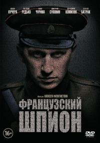 Смотреть Французский шпион онлайн на Кинопод бесплатно