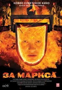 Смотреть За Маркса... онлайн на Кинопод бесплатно