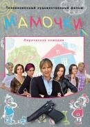 Смотреть фильм Мамочки онлайн на KinoPod.ru бесплатно