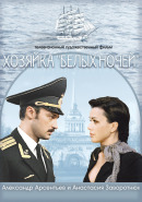 Смотреть фильм Хозяйка «Белых ночей» онлайн на KinoPod.ru бесплатно