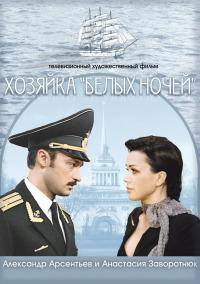 Смотреть Хозяйка «Белых ночей» онлайн на Кинопод бесплатно