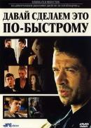 Смотреть фильм Давай сделаем это по-быстрому онлайн на KinoPod.ru бесплатно