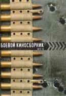 Смотреть фильм Боевой киносборник №9 онлайн на Кинопод бесплатно