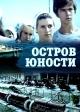 Смотреть фильм Остров юности онлайн на Кинопод бесплатно
