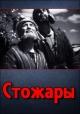 Смотреть фильм Стожары онлайн на Кинопод бесплатно