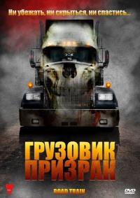 Смотреть Грузовик-призрак онлайн на Кинопод бесплатно