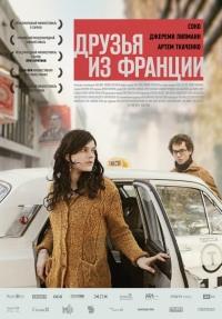 Смотреть Друзья из Франции онлайн на Кинопод бесплатно