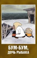 Смотреть фильм Бум-Бум, дочь рыбака онлайн на Кинопод бесплатно