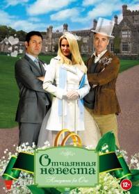 Смотреть Отчаянная невеста онлайн на Кинопод бесплатно
